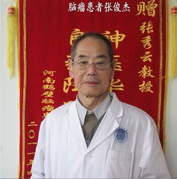 李教授爱心创造了幸福 鹤壁市脑瘤患者康复14年