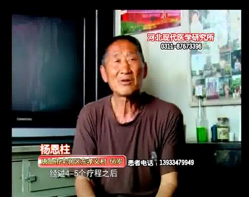 杨恩柱患者康复视频