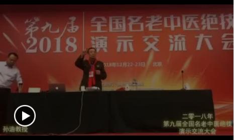 全国名老中医绝技交流大会-孙浩教授抗癌病例分享