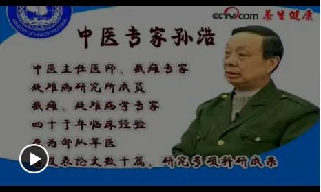 CCTV中央网养生频道.访谈栏目.邀请嘉宾.孙浩